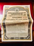 Gt Impérial De Russie Emprunt Russe 4% Or 3ème Émission  1890 ----- Obligation De 125 Roubles Or - Russie