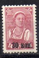 Sello  Nº 729   Rusia - Unused Stamps