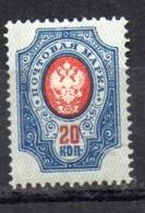 Sello  Nº 47   Rusia - 1857-1916 Imperio