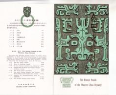 Chine , China FDC Bronze Vessels Of The Western Zhou Dynasty  25 12 1982 - 1980-89