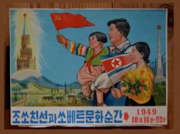 Illustration D'affiche De Propagande D'agitation En Corée Du Nord - Korea (Noord)