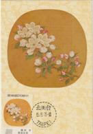 Carte Maximum TAIWAN N°Yvert 1027 (Musée Taipeh- Peinture Sur éventail) Obl Sp 1er Jour - 1945-... Republic Of China