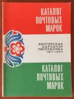 Hungary Stamp Catalogue 1971 - 1980 - Cataloghi