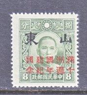 JAPANESE OCCUPATION SHANTUNG   6 N 69  ** - 1941-45 Northern China