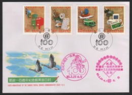 1996 - R.O. CHINA(Taiwan) - FDC -100th Anniversary Of The Chinese Postal Service - 1945-... Repubblica Di Cina