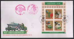 1996 - R.O. CHINA(Taiwan) - FDC -100th Anniversary Of The Chinese Postal Service S/s - 1945-... Republic Of China