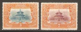 2 Timbres De 1909 ( Chine / Temple Du Ciel à Pékin ) - Chine