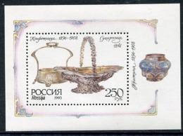 RUSSIA 1993 Silverware From Moscow Kremlin Block MNH / **. .  Michel Block - 1992-.... Federazione