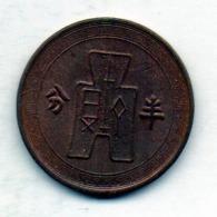 CHINA - REPUBLIC, 1 Cent, Bronze, Year 1948, KM #363 - China
