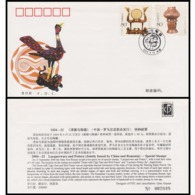 China 2004 Joint Romania Issue - Ancient Instruments FDC - 1949 - ... République Populaire