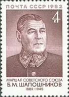 USSR Russia 1982 100th Birth Anniv B.M. Shaposhnikov Marshal Military Militaria WWII War People Stamp MNH Michel 5211 - 1923-1991 USSR