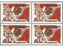USSR Russia 1982 Block 50th Anniversary Komsomolsk-on-Amur Organization Architecture Coat Of Arms Celebration Stamps MNH - 1923-1991 USSR
