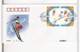 FDC China The 3rd Asian Winter Games Commemorative Stamps. - 1949 - ... République Populaire