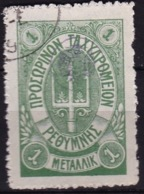CRETE 1899 Russian Office Provisional Postoffice Issue 1 M. Green Without Stars Vl. 13 - Kreta