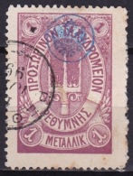 CRETE 1899 Provisional Russian Post Office Issue Without Stars 1 M. Lilac Vl. 15 - Kreta