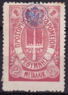 CRETE 1899 Provisional Russian Post Office Issue Without Stars 2 M. Rose Vl. 18 (*) - Kreta