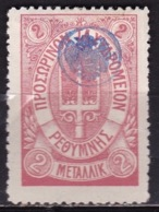 CRETE 1899 Provisional Russian Post Office Issue Without Stars 2 M. Rose Vl. 18 MH - Kreta