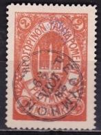CRETE 1899 Provisional Russian Post Office Issue Without Stars 2 M. Orange Vl. 21 - Kreta