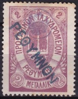 CRETE 1899 Provisional Russian Post Office Issue Without Stars 2 M. Lilac Vl. 22 - Kreta