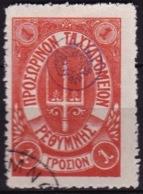 CRETE 1899 Russian Office Provisional Postoffice Issue 1 Gr. Orange Without Stars Vl. 28 - Kreta