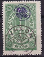 CRETE 1899 Russian Office Provisional Postoffice Issue 1 M Green With Stars Vl. 33 - Kreta