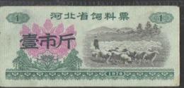 CHINA   COUPON PRODUCTS-68 - China