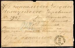 RUSSIE - LETTRE EN FRANCHISE DE MOSCOU LE 20/10/1878 - TB - 1923-1991 USSR