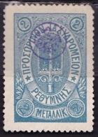CRETE 1899 Russian Office Provisional Postoffice Issue 2 M Blue With Stars Vl. 36 MNG - Kreta