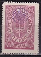 CRETE 1899 Russian Office Provisional Postoffice Issue 2 M Lilac With Stars Vl. 39 MNG - Kreta