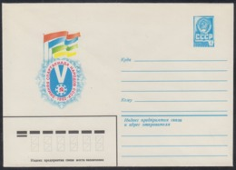 15433 RUSSIA 1982 ENTIER COVER Mint SPARTAKIADA V WINTER SPORT USSR 50 - Wintersport (Sonstige)