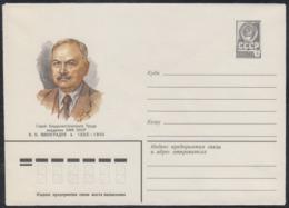 15439 RUSSIA 1982 ENTIER COVER Mint VINOGRADOV Academician CARDIOLOGY CARDIOLOGIE MEDICINE MEDECINE MEDIZIN HEALTH 54 - Medizin