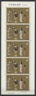 JAPON 1976 N° 1186/1187 ** Feuilles Neuf MNH Superbe C 12.50 € Peintures Painting Paravent Hikone - 1926-89 Emperor Hirohito (Showa Era)
