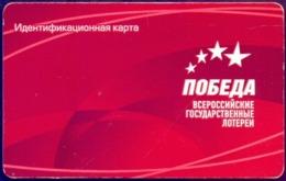 Russia. Lottery Ticket - All-Russian State Lottery Victory. - Loterijbiljetten