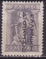 GREECE 1912-13 Hermes Engraved Issue 20 L Violet Inverted EΛΛHNIKH ΔIOIKΣIΣ Overprint In Black Reading Down Vl. 276 MH - Ongebruikt