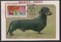 2005 Taiwan R.O.CHINA - -Maximum Card- New Year's Greeting Postage Stamp - ATM - Frama (labels)