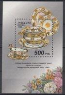 RUSSISCHE FEDERATIE - Michel - 1994 - BL 7 - MNH** - Blocs & Feuillets