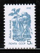 RU 1990 MI 6123 - 1923-1991 URSS