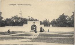 1910/20 - ULJANOWSK  SIMBIRSK , Gute Zustand , 2 Scan - Russia