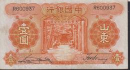 Ref. 850-1272 - BIN CHINA . 1934. CHINA 1934 1 YUAN. CHINA 1934 1 YUAN - China