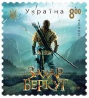 UKRAINE 2019  MI.1831** - Ucrania