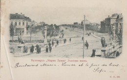 Bulgarie - Sofia - Boulevard Marie-Louise Et Pont Des Lions - Précurseur - Bulgaria