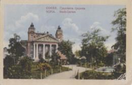 Bulgarie - Sofia - Jardin Public - Stadt Garten - Bulgaria