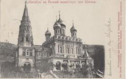 Bulgarie - Chipka - Monastère Russe - Centenaire De Shipka - Bulgaria