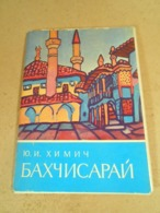 Y. Khimich. Bakhchisaray. A Set Of 16 Postcards. 1977 - Peintures & Tableaux