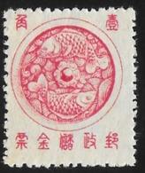 CHINA--Japanese Occupation Manchukuo-- 1941 Postal Savings Stamps--Japanese Occupation Manchukuo - 1932-45 Manchuria (Manchukuo)