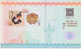 2017 China National Best Stamp Popularity Poll Commemorative Cards With Stamp - 1949 - ... Repubblica Popolare