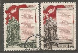 RUSSIE -  Yv N°   1536,1537  (o)   Appel De Stockholm Cote  13,5   Euro  BE  2 Scans - 1923-1991 USSR