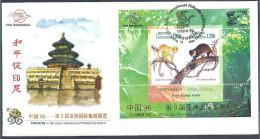 1996 INDONESIE BF 102 FDC Singe, émission Commune, Surchargé China 96 - Indonesia