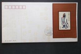 China: 1989 UnAd. S/S Ca-FDC (#LV1) - 1949 - ... Volksrepublik
