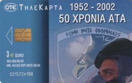 GRECIA. 50 Years ATA - Tactic Aviation Headquarters. 06/2002. X1451. (223). - Armada